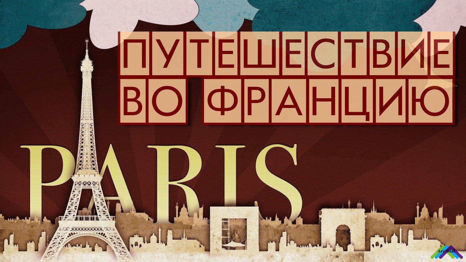 Экскурсии в Париже от CofranceSARL